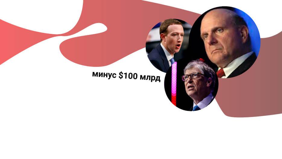 Сколько потеряли богатейшие люди планеты из-за кризиса?