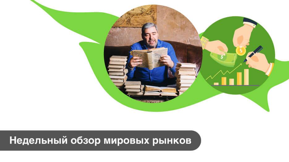 obzor-mirovykh-rynkov-s-13-07-2020-po-19-07-2020