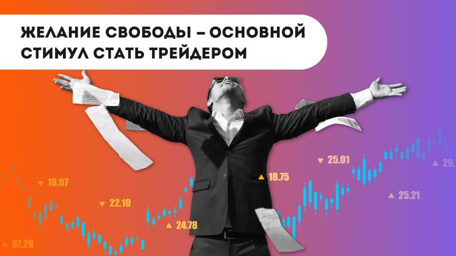 jelanie-svobodi-osnovnoy-stimul-stat-treyderom