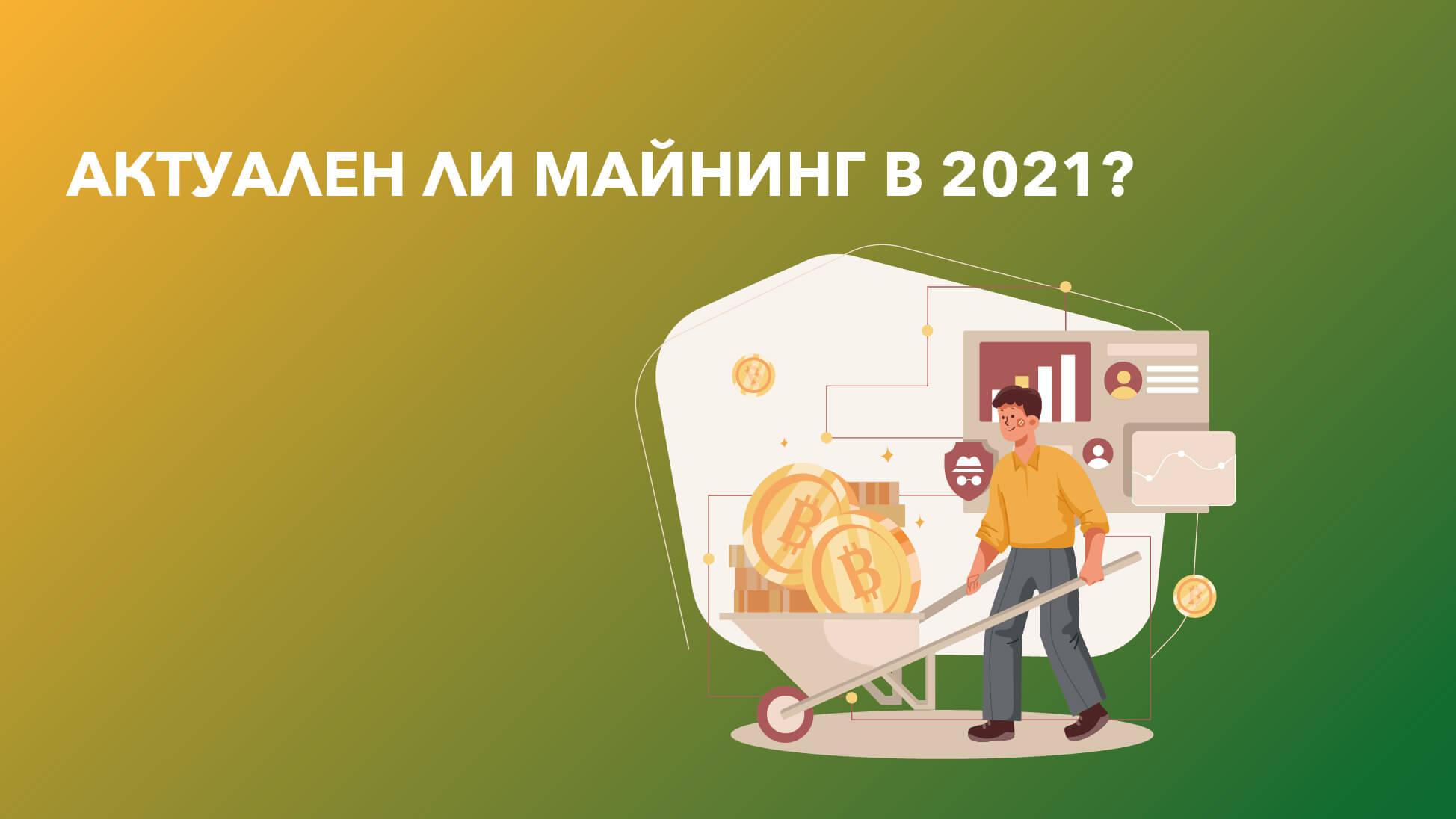 майнинг в 2020