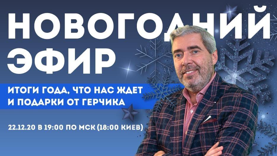 """Новогодний эфир - """"Итоги года, что нас ждет и подарки от Герчика"""""""
