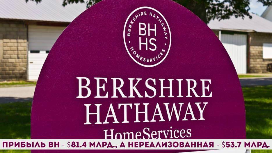 Прибыль Berksihre Hathaway за 2019 год составила 1900%! Как такое возможно?