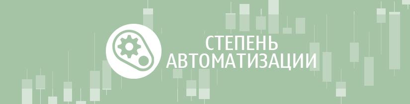 скальпинг-степени-автоматизации