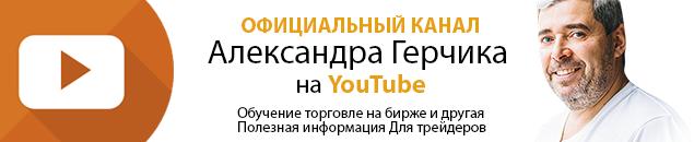 Александр Герчик ютуб канал