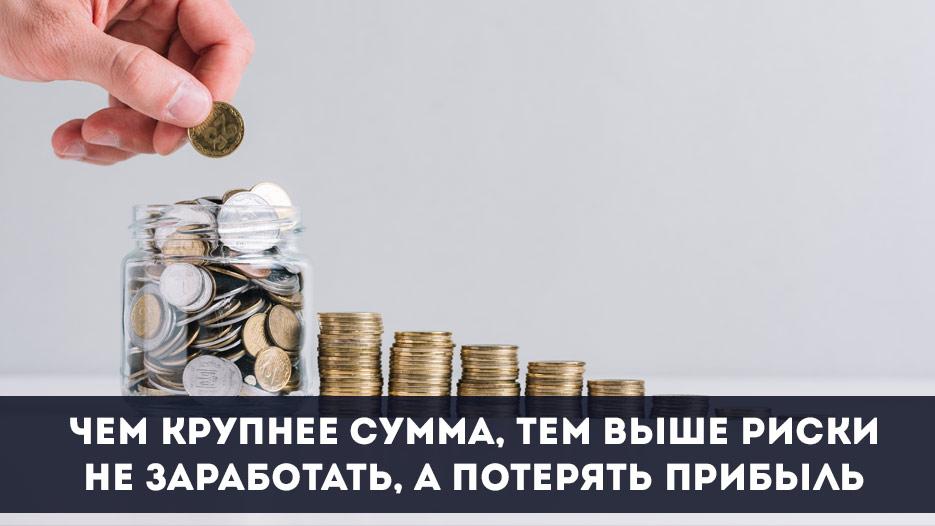 Чем крупнее сумма, тем выше риски не заработать, а потерять прибыль