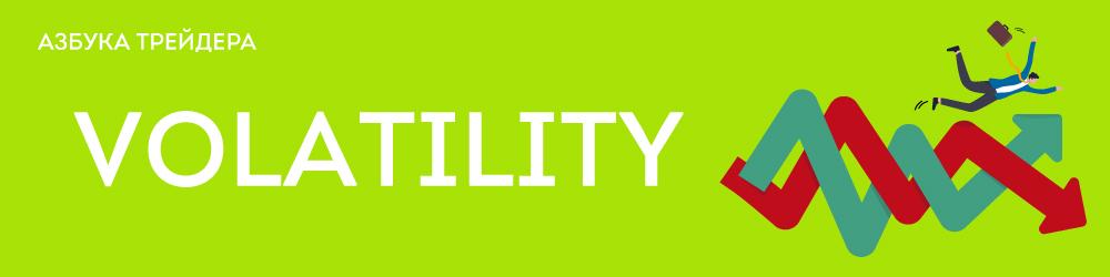 Волатильность | Volatility
