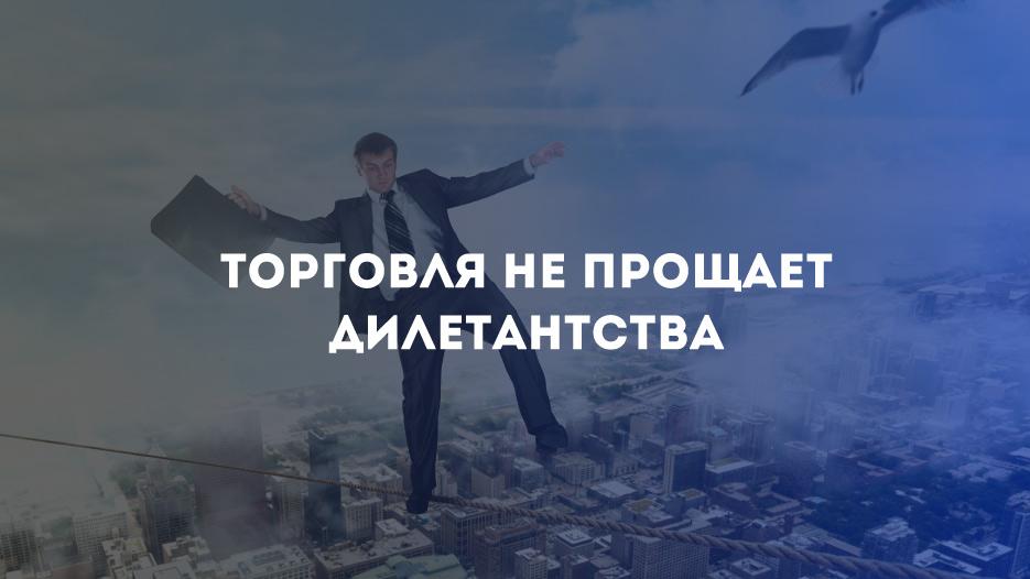 torgovlya-ne-proshaet-diletansnva