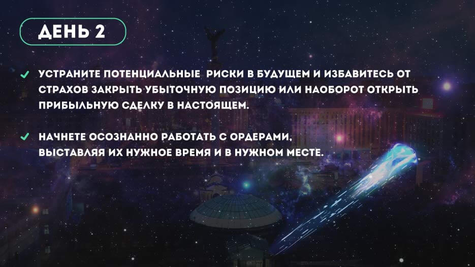 vtoroy-den-seminara