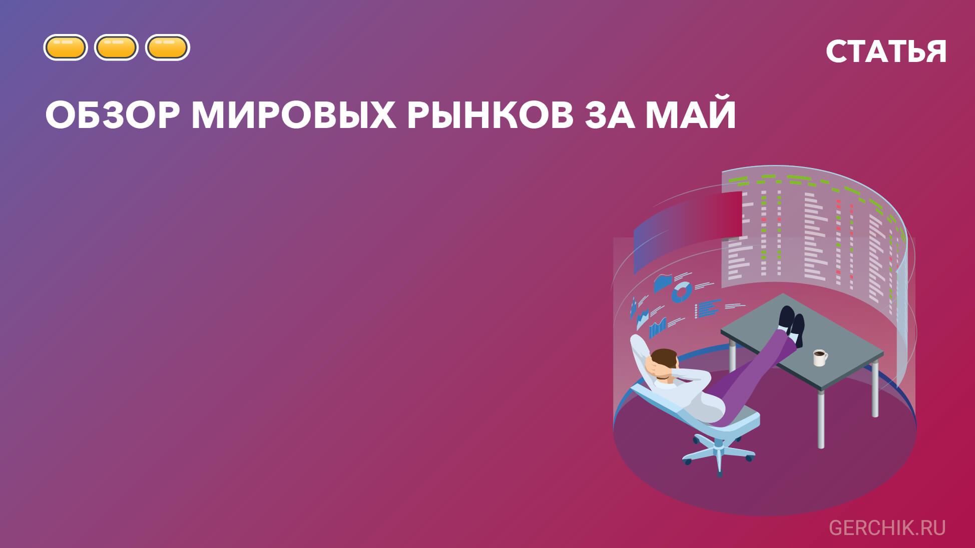 obzor-mirovikh-rinkov-za-may