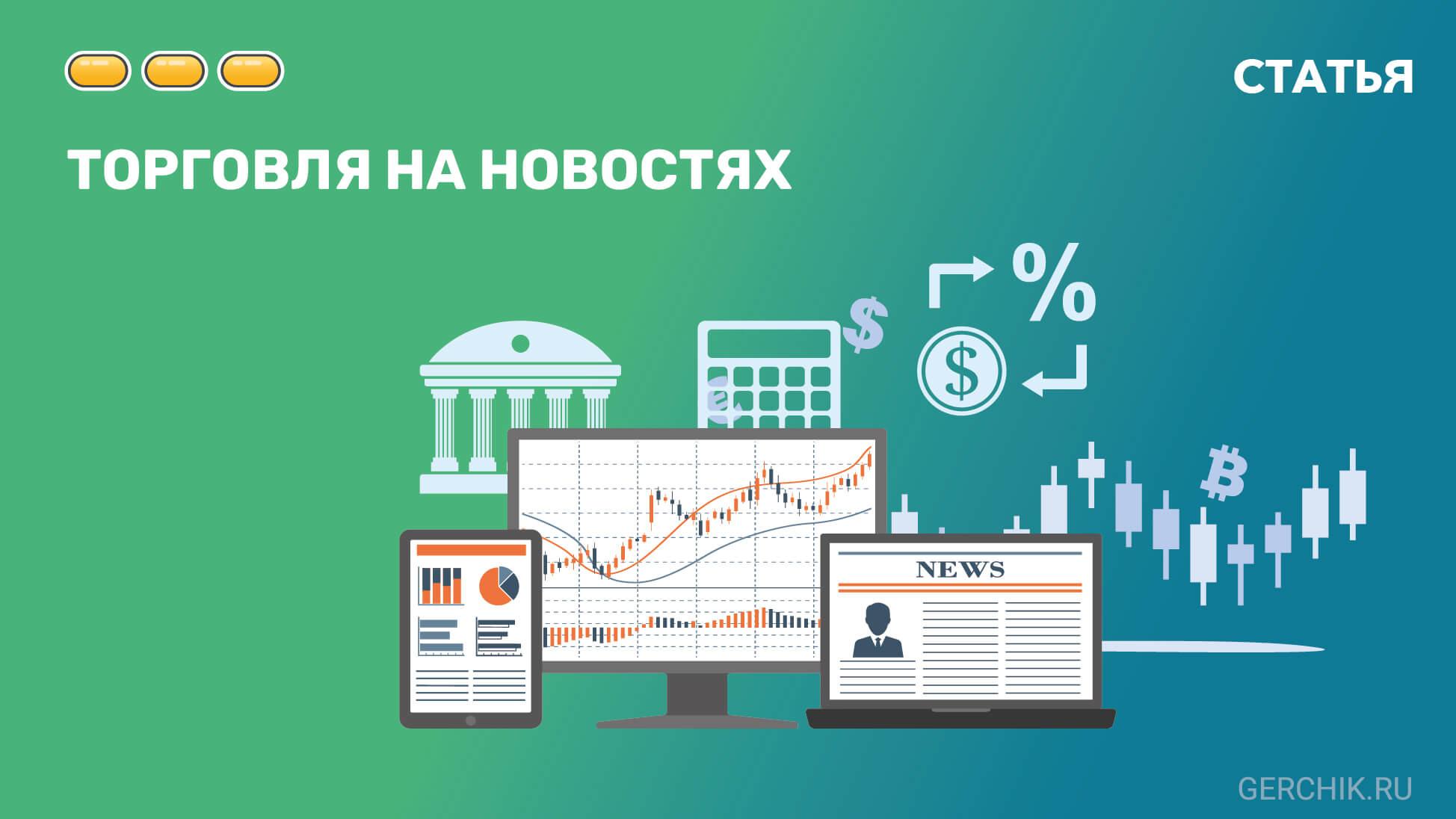 torgovlya-na-novostyakh