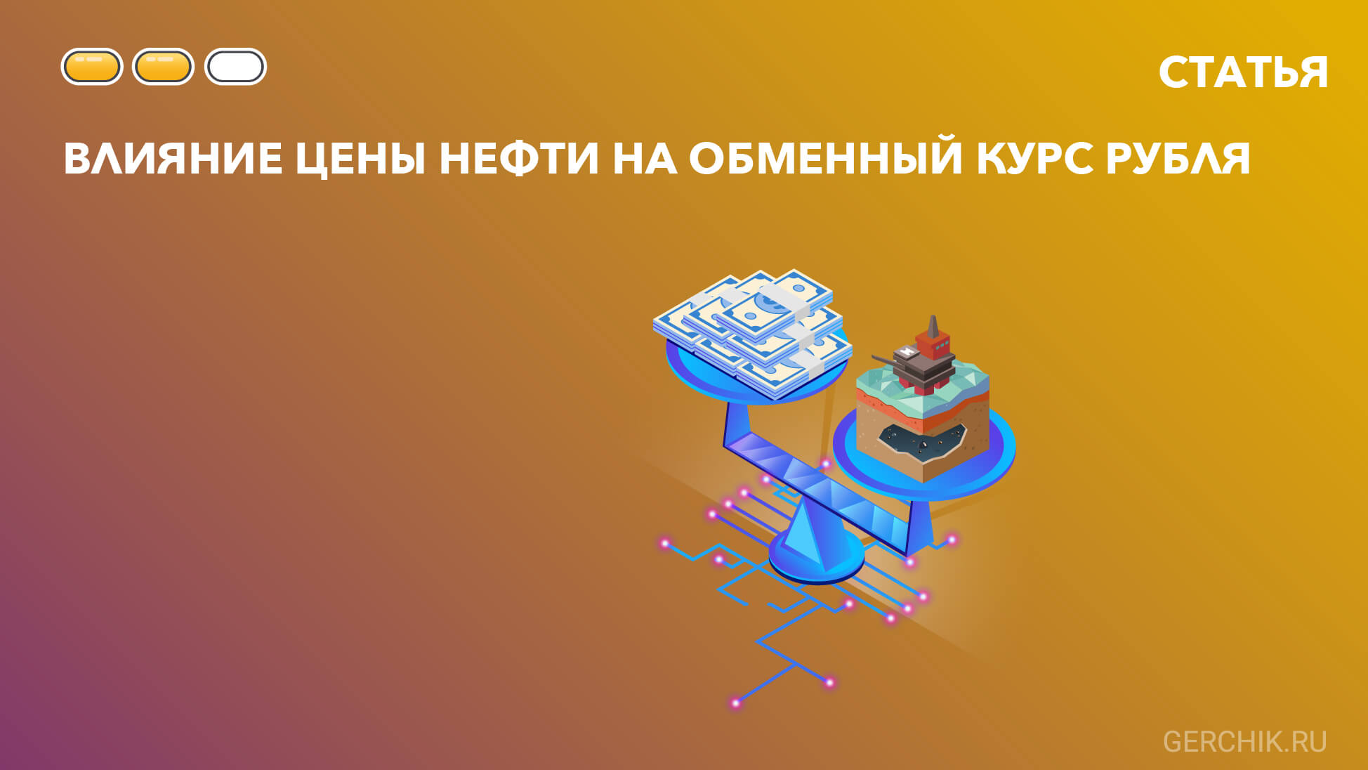 vliyanie-seni-na-neft-na-obmenniy-kurs-rublya