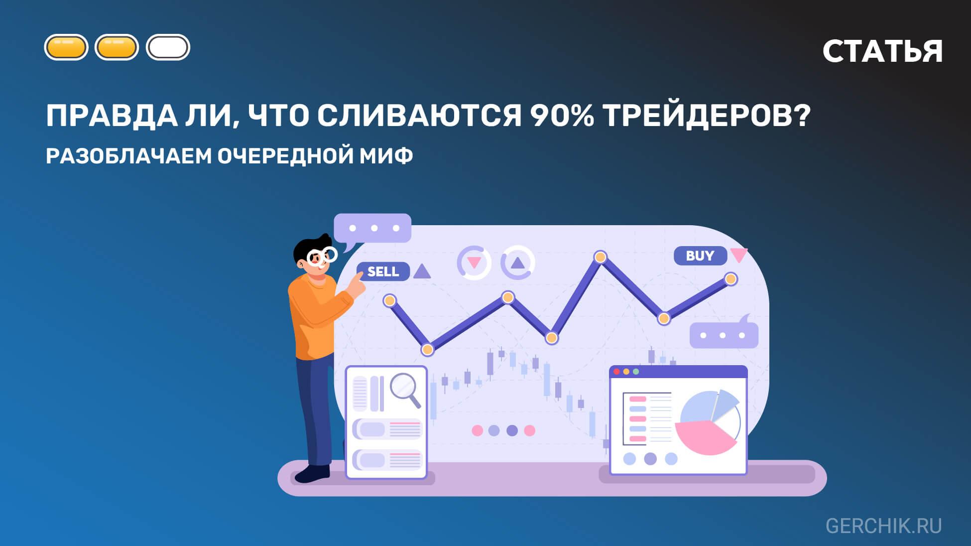 pravda-li-chto-clivautsya-90%-treyderjv-razoblachaem-ocherednoy-mif
