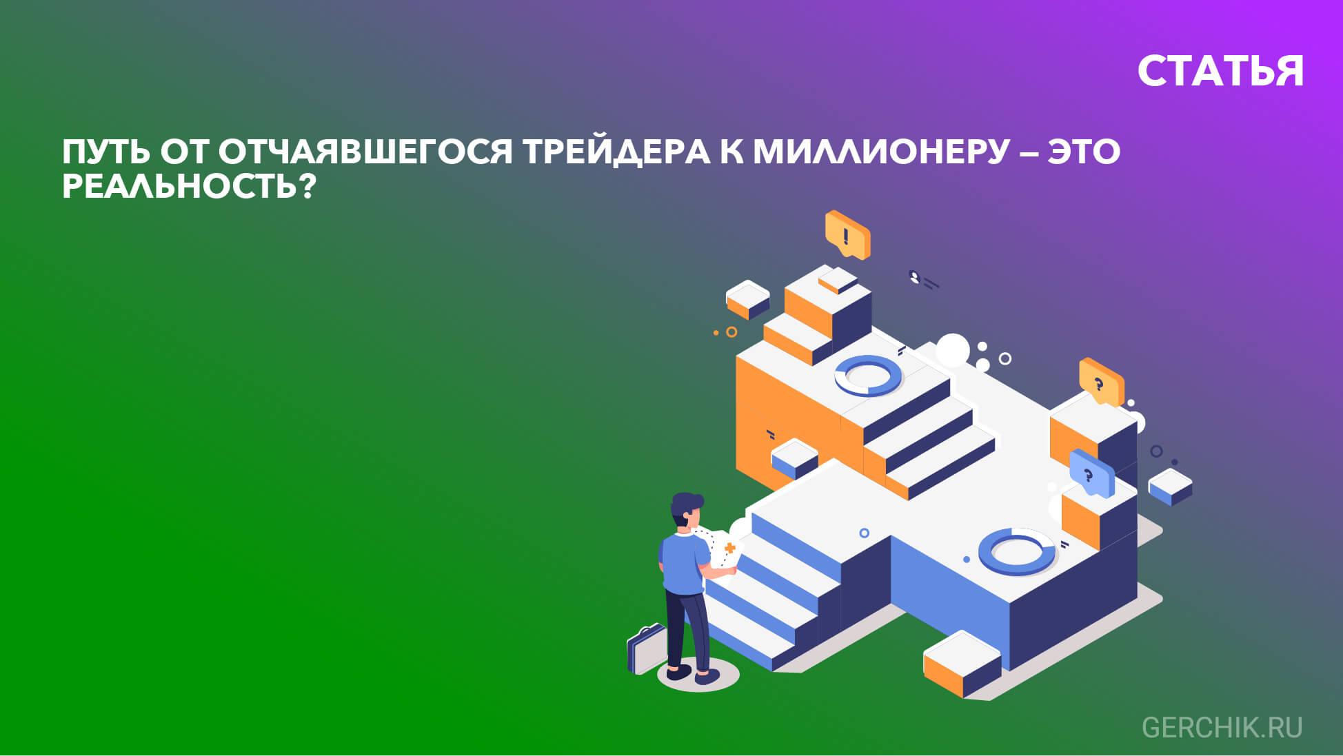 put-ot-otchayavshegosya-treydera-k-millioneru-eto-realnost