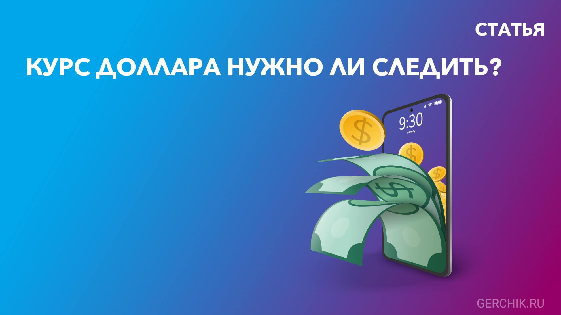 kurs-dollara-nujno-li-sledit