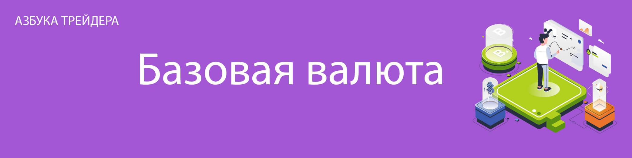 bazovaya-valuta