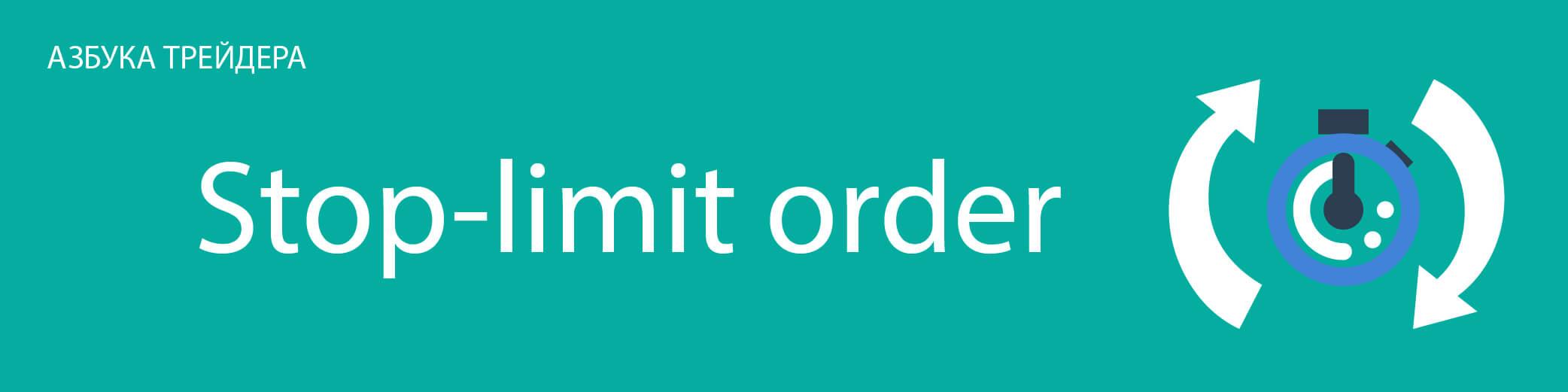 stop-limit-order