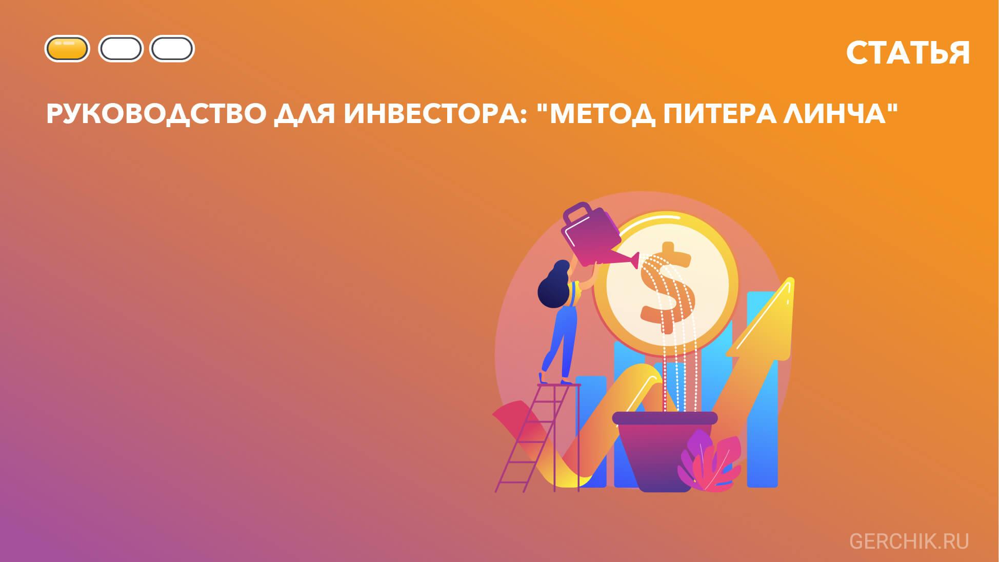 rukovodstvo-dlya-investora-metod-pitera-lincha
