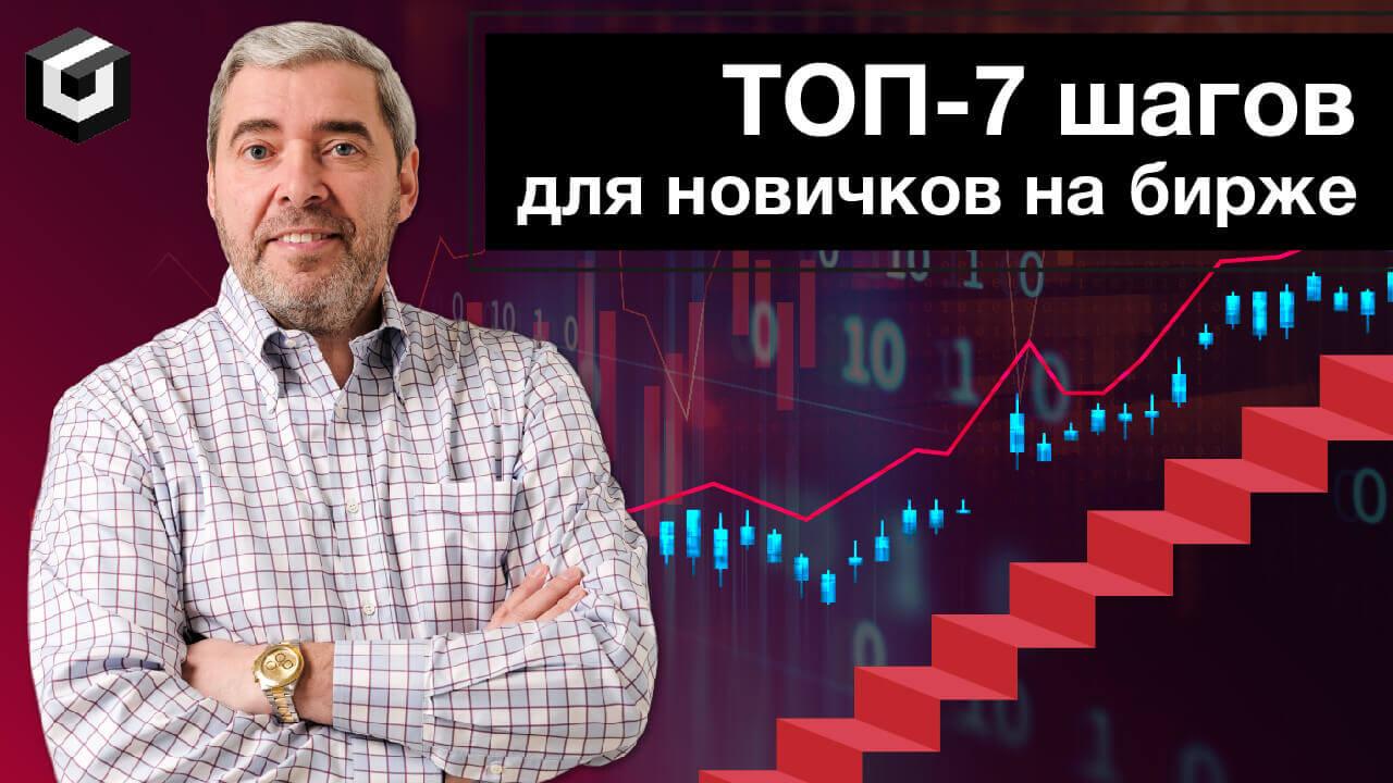 Как начать на бирже? ТОП-7 шагов для новичков в трейдинге