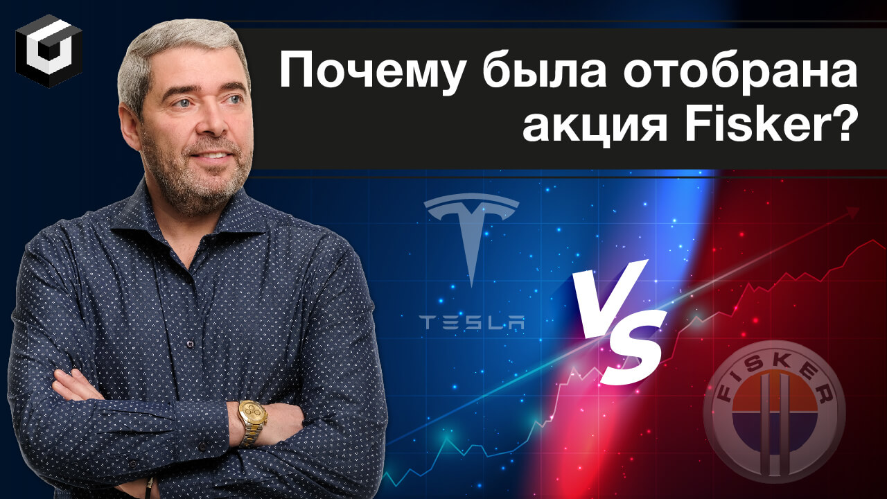 Почему была отобрана акция Fisker? Что такое фундаментал? Fisker VS Tesla